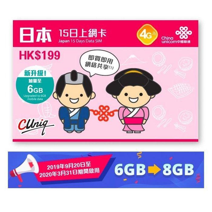 【杰元生活館】日本 15天 8GB 高速 後降速   上網卡