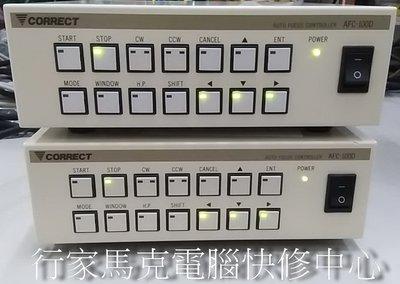 行家馬克 工控 工業 CORRECT AFC-1000 工業設備控制器 買賣專業維修