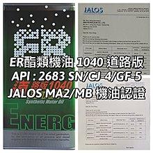 JALOS MA2/MB認證機油 ER多元醇酯類機油 10W40道路版 摩托車專用油