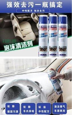 【韓馨優品】買2免運汽車多功能泡沫清潔劑 萬能泡沫清洗劑 內飾清