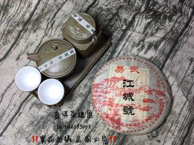普洱茶總匯 生茶系列 江城號 消費滿1500元免運費