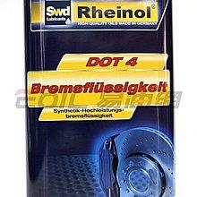 【易油網】SWD RHEINOL DOT4 BRAKE FLUID 煞車油 4號 BOSCH ATE Shell ENI