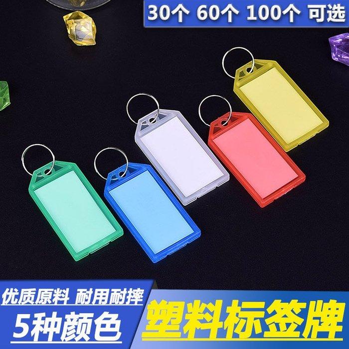 AHH102 (批發 30個裝) 經典鑰匙牌/硬質鑰匙圈/塑料鑰匙牌/飯店鑰匙牌/鑰匙扣/酒店號碼牌/分類牌/吊牌2