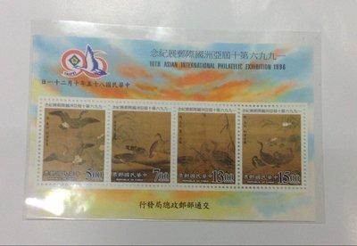 民國85年郵局發行(紀261a1996第十屆亞洲國際郵展紀念郵票小全張)品相佳,值得收藏 祝您財源廣進