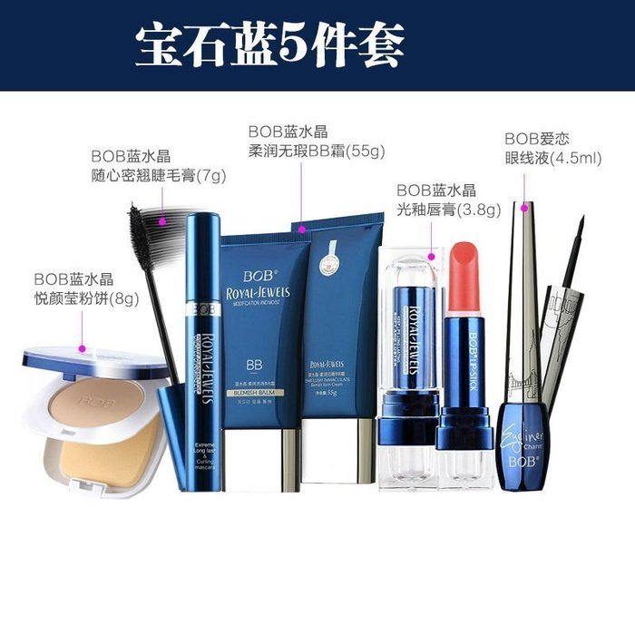 【優上精品】BOB彩妝套裝全套組合寶石藍5+10件初學者套裝 美妝 新手裸妝(Z-P3168)