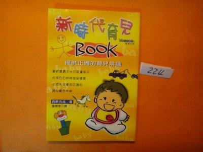 【愛悅二手書坊 16-58】新時代育兒BOOK─提供正確的育兒常識      西原克成◎著