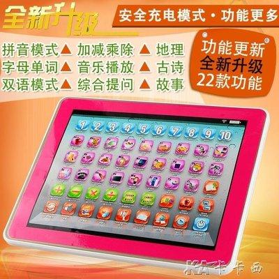 早教機 可充電兒童平板電腦玩具學習寶寶益智早教機點讀機幼兒3-6歲