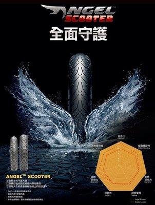 晟信二輪 PIRELLI 倍耐力 ANGEL SCOOTER 天使胎 100/80-14 F GOGORO2 EC05