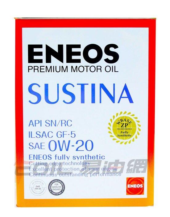 【易油網】 【缺貨】日本原裝 新日本石油 ENEOS JX SUSTINA 0W20 0W-20 日石 全合成機油
