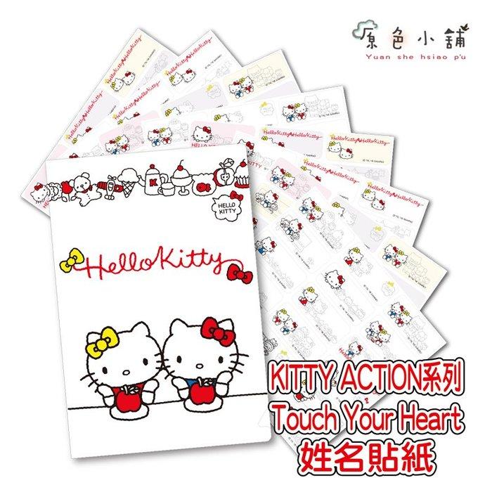 ☁️原色小舖☁️ 限量KT ACTION Touch ur heart 授權貼(DG款)  3.0x1.3cm 每份144張