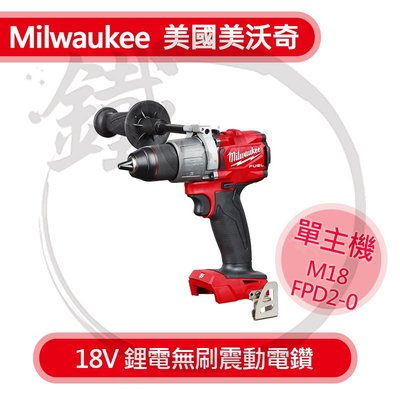 *小鐵五金*Milwaukee米沃奇 18V 鋰電 無刷震動電鑽 M18 FPD2-0 單主機