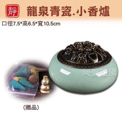 【靜心堂】香道用具*香爐*加蓋--送葫蘆香架(口徑7.5*高6.5*寬10.5cm)