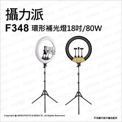 【薪創光華】攝力派 F348 LED環形補光燈 18吋明肌燈 80W 最多可架3機 直播燈 環形燈 補光