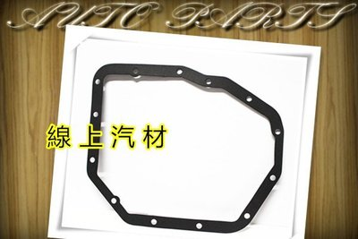 線上汽材 變速箱油底殼墊片/變速箱墊片/AT自排 GALANT 2.4 92-/三菱跑車 2.0 -93 單凸