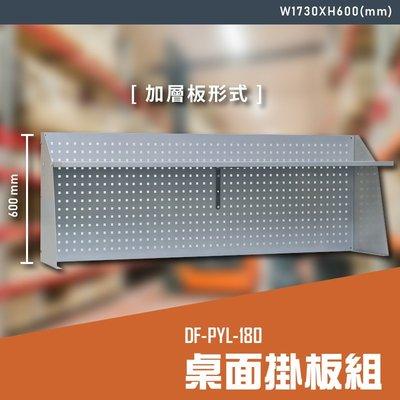 【100% 製】大富DF-PYL-180 桌面掛板組 (加層板形式) 辦公  工作桌 零件收納 抽屜櫃 零件盒