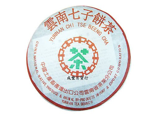 中國茗茶 雲南七子茶餅(普洱綠茶‧350g)