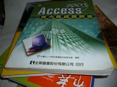 買滿500免運-TQC-Access 2003 實力養成暨評量(第二版)(附範例光碟)  全華科技