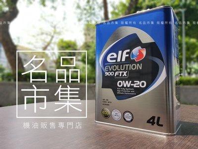 【名品】日製 ELF 億而富 EVO FTX 900 0w20 0w-20 4公升 美孚 嘉實多