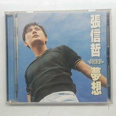 張信哲 夢想 (附國際歌迷會申請表及種子音樂資料卡)1996年 EMI發行-2