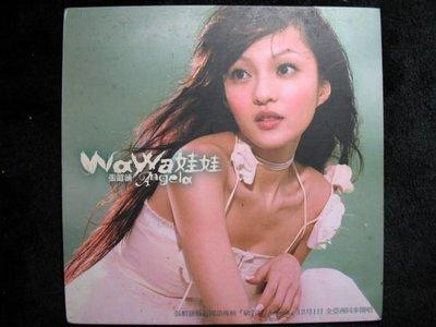 張韶涵 - 娃娃 - 2004年福茂單曲版 - 大長今中文版 - 81元起標     sb-40