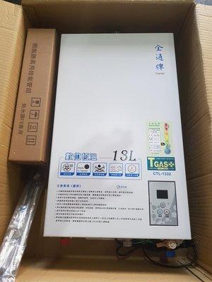 13公升【TGAS認證 台灣製造】【全新品 附發票 含安裝】全通牌 13L 液晶面板 數位恆溫 強制排氣 瓦斯熱水器
