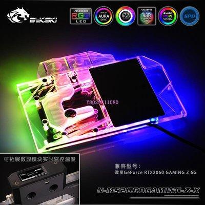 【石頭記數碼】Bykski N-MS2060GAMING-Z-X 水冷頭 微星RTX2060 GAMING Z 6G