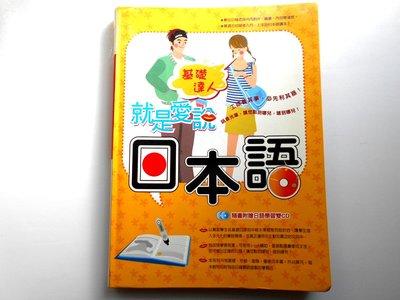 語言書 就是愛說日本語 +2CD 約186頁 台灣出版  Japanese Course  自學 日文 日本文化