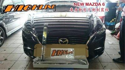 [HIGHLINE 惠霖精品] New Mazda 6 制震桿Body Damper
