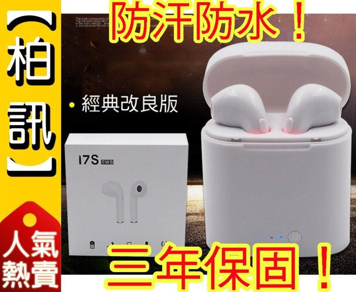 【待機120小時!三年保固!】I7 防掉防汗水 IPX67運動耳機 無線耳機 重低音磁吸項鍊式藍牙耳機 藍芽耳機