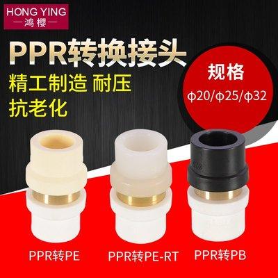 爆款-PPR轉PE接頭自水管配件4/6分1寸PERT PB變換管件20/25/32直通直接#五金#配件#接頭#水龍頭