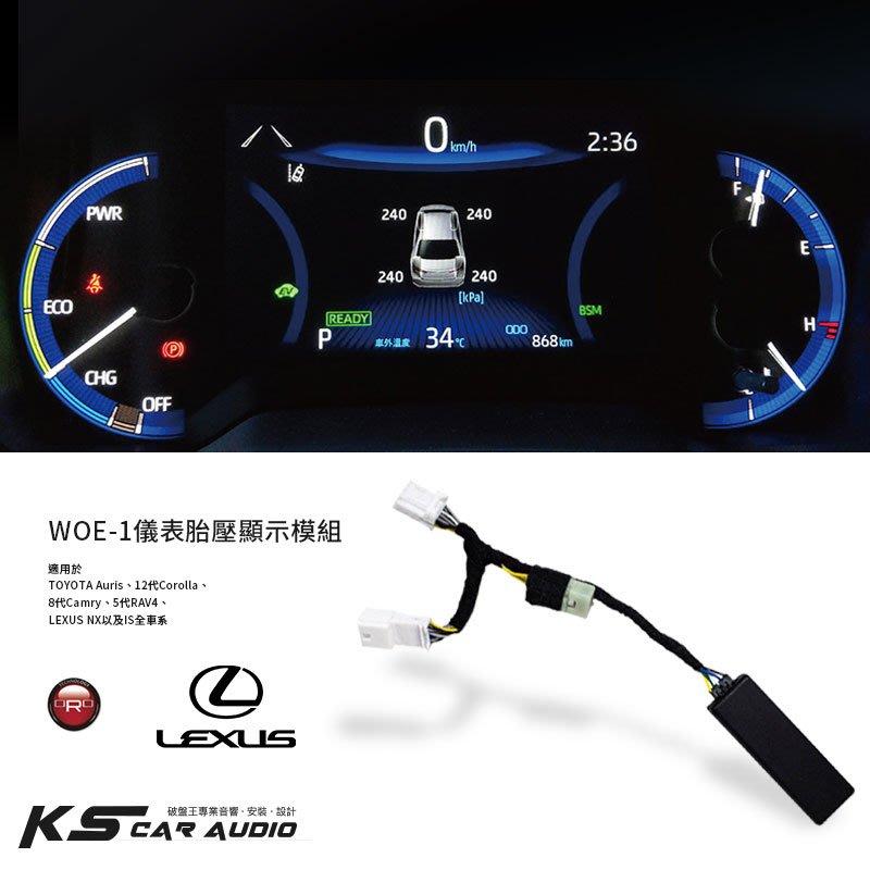 T6r WOE-1儀表胎壓顯示模組 適用於LEXUS NX系列/3代IS全車系/4代GS 原廠胎壓資訊直接顯示於車上儀表