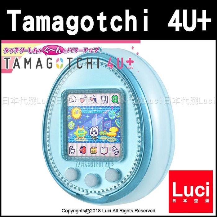 天空藍 寵物蛋 Tamagotchi 4U+ 電子雞 塔麻可吉 可互相連線 日版 8色 LUCI日本代購