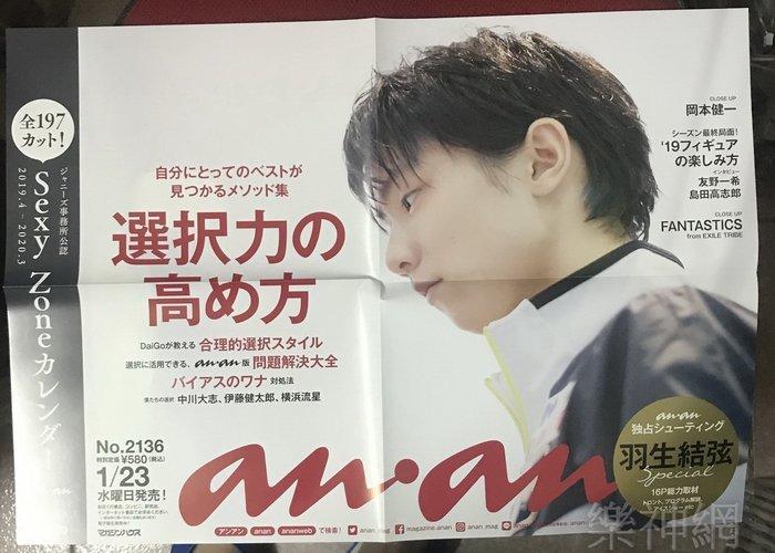 日本花式滑冰選手 羽生結弦 an an anan 2019 封面人物【日版折頁海報】全新!
