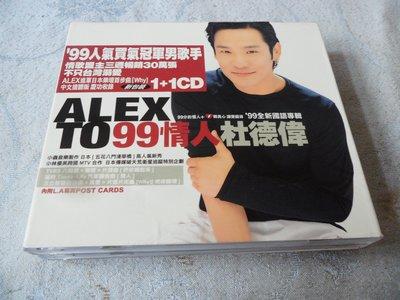 【金玉閣B-4】CD~ALEX TO 99情人杜德偉(1CD+1CD)