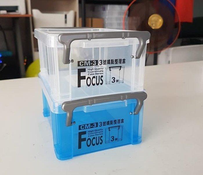 小毛收納館『KEYWAY CM3 3號嬌點整理盒』含稅開發票 聯府 收納箱 置物箱 透明箱 萬用箱 0.85L
