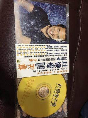 杜德偉天真首版有側標CD九成新