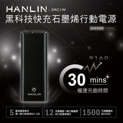 HANLIN- SMC1W 黑科技 30分快充石墨烯行動電源@弘瀚科技