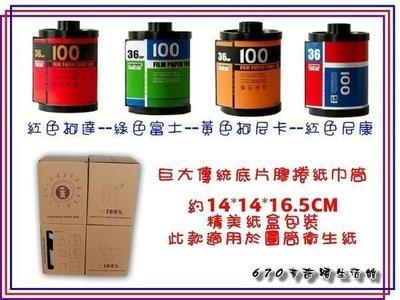 新670巷:逼真百分百!巨大傳統相機底片膠捲造型紙巾筒/面紙盒【紅色柯達下標區】
