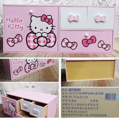 牛牛ㄉ媽*臺灣正版授權商品 Hello Kitty收納箱 凱蒂貓四抽橫式置物盒 四抽屜木製粉紅格紋款 特價中