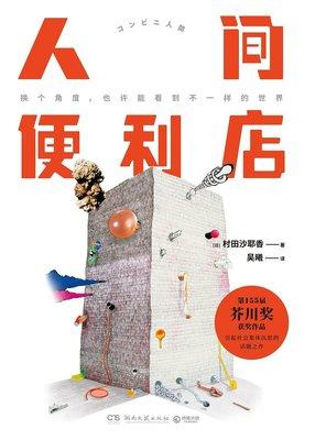 人間便利店(精裝簡體書)┅(日)村田沙耶香┅本書是一本自省式的現實主義小說,主要講三十六歲的單身女性古倉惠子
