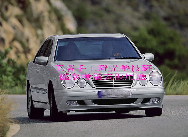 1996-2002年Benz賓士W210手工前檔短絨毛避光墊保證不退色$1,800