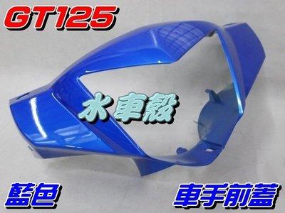 【水車殼】三陽 GT 125 車手前蓋 藍色 $350元 GT SUPER 把手蓋 龍頭蓋 車手蓋 全新副廠件