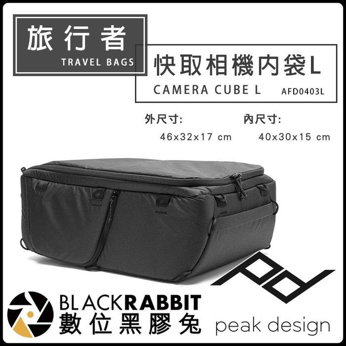 數位黑膠兔【 PEAK DESIGN 旅行者 快取 相機 內袋 L 大】收納包 攝影包 外拍 行李內膽  單眼 內膽包