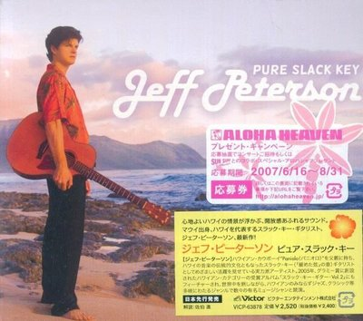 (甲上唱片) Jeff Peterson - Pure Slack Key - 日盤(Hawaii)