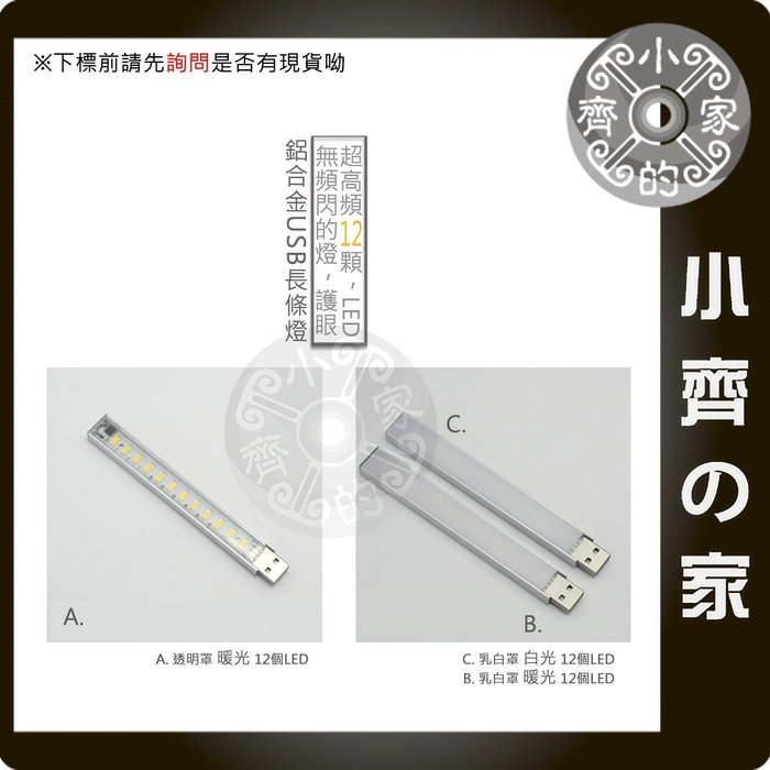 可調亮度 霧面燈罩 12顆 黃光 暖白光 LED USB 燈 燈條 燈板 行動電源 USB旅充 LED-03小齊的家