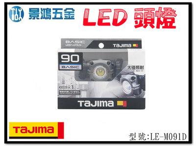宜昌(景鴻) 公司貨 日本 TAJIMA 田島 快拆磁吸式 LED工作頭燈 照明燈 工作燈 LE-M091D 含稅價