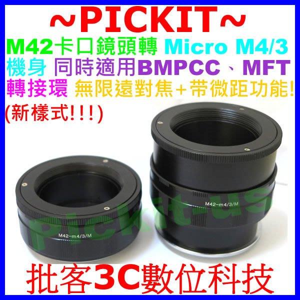 無限遠+微距近攝 M42 鏡頭轉 Micro M 4/3 M43 M4/3 BMCC-MFT/BMPCC 機身轉接環