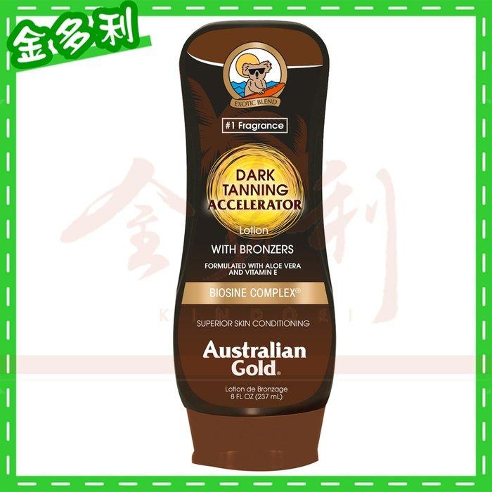 Australian Gold 金色澳洲 急速黝黑 助曬乳液 237ml 歡迎自取【金多利美妝】