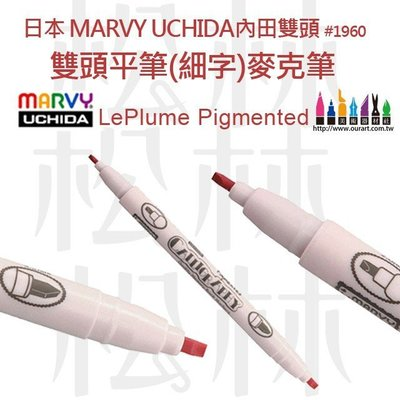 marvy uchida 日本原裝內田雙頭平角 細字麥克筆 1960s 單色選購