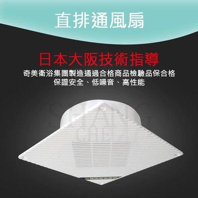 (直排) 附發票 日本大阪技術指導 浴室通風扇直排 浴室排風扇 排風機 抽風機 歐風直排 似中一電工JY-8001
